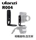 【EC數位】Ulanzi R004 相機通用L型支架 快拆板 全金屬 L型 側拍托架 支架 鋁合金 擴充 單眼