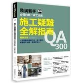 施工疑難全解指南300QA(暢銷改版)(一定要懂的基礎工法.監工驗收.照著做不出