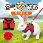 兔子牽引繩伸縮胸背遛兔溜兔繩溜兔子牽引繩兔兔繩子寵物兔子用品   米娜小鋪