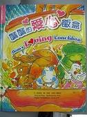 【書寶二手書T2/少年童書_EVW】媽媽的愛心飯盒 = Mom s loving lunchbox_鄧美雲文; 周燁圖; 曹嘉傑英譯
