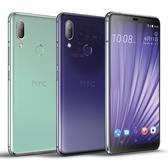 【拆封全新品~贈原廠旅行充電器+Type C傳輸線】HTC U19e (6GB/128GB) 6吋半透明水漾玻璃設計智慧機