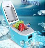 220v 7.5L車載冰箱冷暖箱車家兩用冰箱迷你小冰箱家用制冷冷藏 js5818『黑色妹妹』