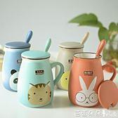 馬克杯 牛奶杯帶蓋帶勺陶瓷杯子可愛大肚馬克杯咖啡杯創意情侶水杯子 芭蕾朵朵