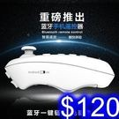 VR BOX手機無線藍牙手柄 安卓萬能3...