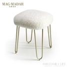 北歐梳妝台凳家用ins時尚凳創意椅鐵藝白色仿羊毛網紅化妝桌凳子ATF 艾瑞斯生活居家