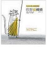 二手書博民逛書店《巴黎貓禪師--Conte du Chat Maitre Zen》 R2Y ISBN:986133100X