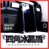 iPhone 11/X/XS/XA MAX/XR 冰晶盾 4腳強化防摔殼【有影!摔給你看】[E13ip] i6/6S/6+/6s+/7/7+/8/8+ 保護殼