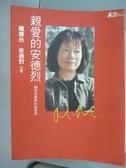 【書寶二手書T2/短篇_QKB】親愛的安德烈_龍應台,安德烈