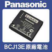 【完整盒裝】全新 DMW-BCJ13 原廠電池 國際 Panasonic BCJ13 適用 LX7 LX5 D-LUX6