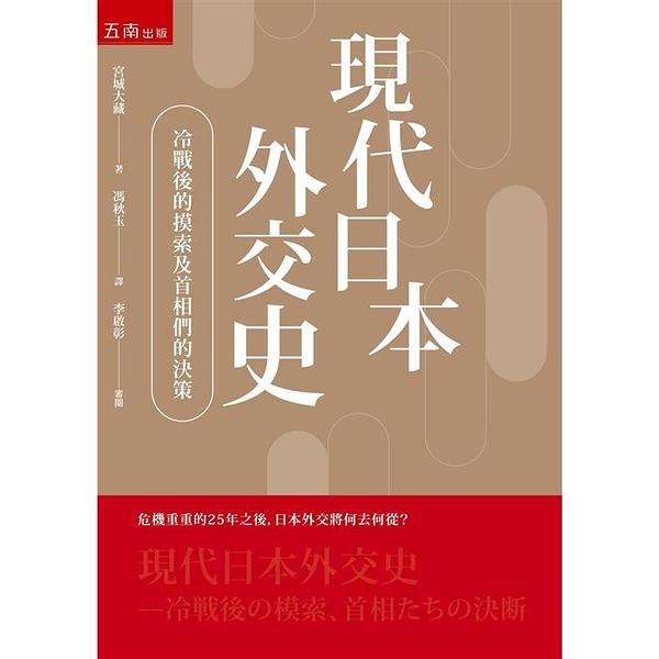 現代日本外交史:冷戰後的摸索及首相們的決斷?