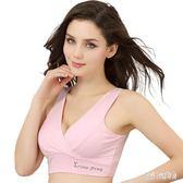 新款孕婦內衣純棉里哺乳文胸無鋼圈懷孕期胸罩背心式 QQ8057『bad boy時尚』