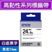 EPSON LK-6WBW S656407 標籤帶(高黏性系列)白底黑字24mm