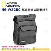 國家地理 National Geographic NG W2250 都會潮流 微單眼記者包 斜背相機包 攝影包 公司貨