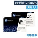 原廠碳粉匣 HP 2黑組合包 CF280A / CF280 / 280A / 80A /適用 HP Pro400 M425dn/M425dw/M401d/M401dn