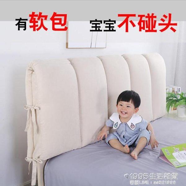床頭靠墊軟包 1.5米床靠背床頭板全包 床頭罩大靠背墊床頭套拆洗 1995生活雜貨NMS