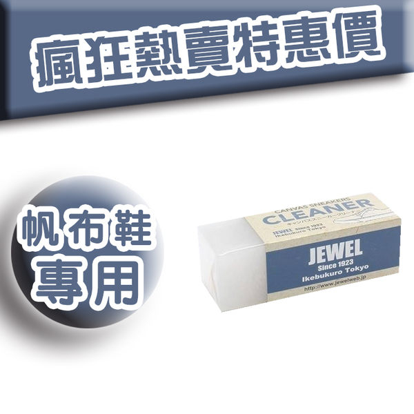 JEWEL canvas sneakers cleaner 神奇鞋用橡皮擦 另 suisai 明治朝日膠原蛋白 DHCFANCL維他命 爽快Diet夜間酵素