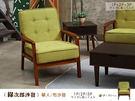 【班尼斯國際名床】~日本熱賣‧Kojiro綠次郎【單人】布藝沙發/復刻沙發/另有雙人+三人座