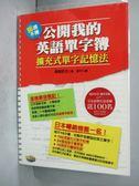 【書寶二手書T1/語言學習_GGS】公開我的英語單字簿:擴充式單字記憶法_康平, 尾崎哲夫
