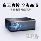瑞格爾投影儀家用wifi無線手機同屏家庭影院3D高清4k投影機1080p無屏電視HM 衣櫥秘密