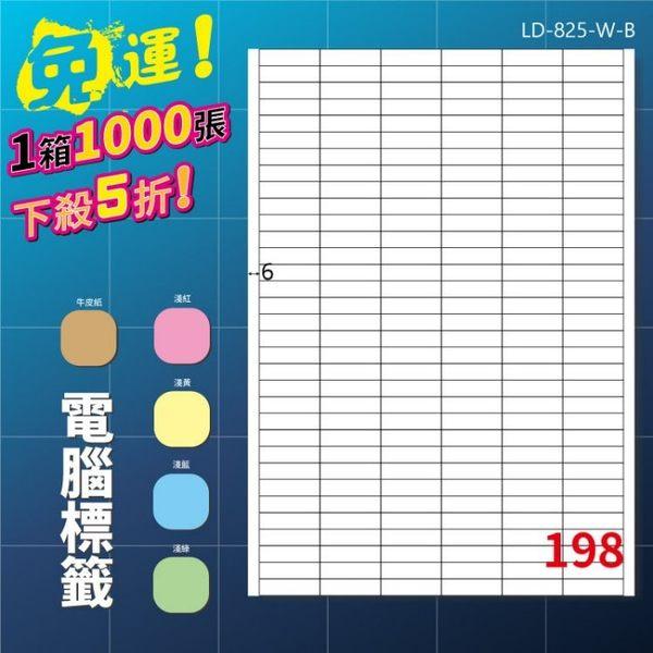 免運龍德 電腦標籤紙 198格 LD-825-W-B (白色) 1000張 列印標籤/貼紙/信封/出貨/列印