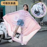 雨衣電動車長款全身防暴雨雨披電瓶車摩托車女款可愛單人騎行加大 黛尼時尚精品