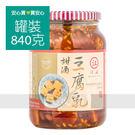 【江記】甜酒豆腐乳840g玻璃瓶/罐,不...