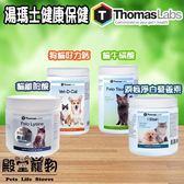【殿堂寵物】THOMAS LABS湯瑪士健康保健-超級狗貓好力鈣 超級貓咪牛磺酸 超級貓咪黎安酸 淨痕淚白