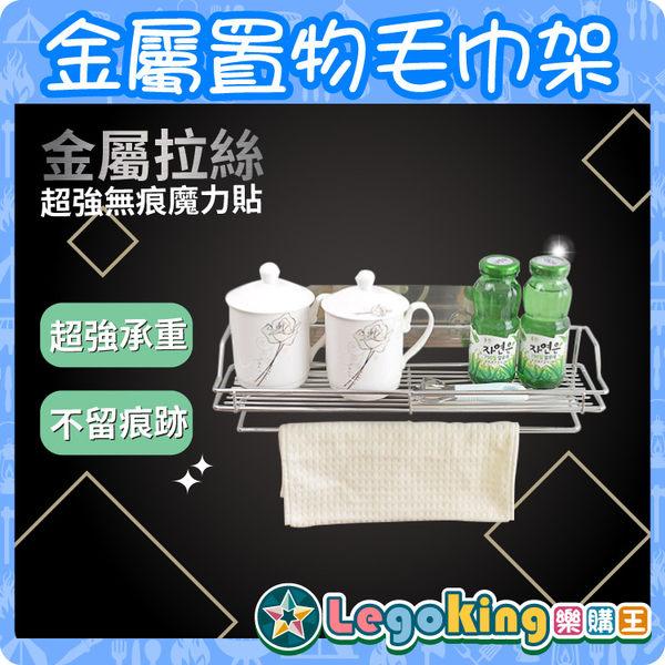 【樂購王】強力無痕貼《金屬置物架x毛巾架》無痕貼 收納架 浴室收納 廚房收納【B0392】