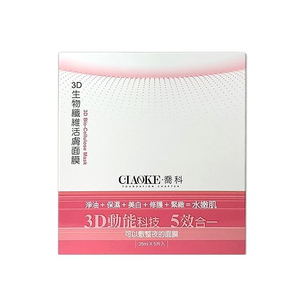 CIAOKE 3D生物纖維活膚面膜(5片入)【小三美日】