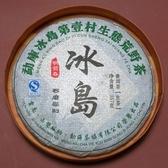 【歡喜心珠寶】【雲南冰島明前春2008年普洱茶】冰島第一村生態荒野茶.生茶357g/1餅.另贈收藏盒