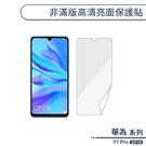 華為 Y7 Pro (2019) 非滿版高清亮面保護貼 保護膜 螢幕貼 軟膜 不碎邊