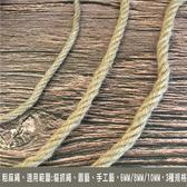 8mm 10米、散賣 粗麻繩 黃麻繩 貓抓 手工藝品 園藝 花藝 裝飾 貓抓繩,另售 2mm 麻繩