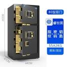 險櫃家用小型60/80cm/1米 雙門米高大型辦公指紋密碼保管箱單全鋼防盜入墻保險箱 DF 科技藝術館