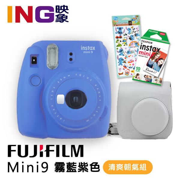【清爽朝氣組】平輸 FUJIFILM instax MINI 9 霧藍紫色 拍立得相機+皮套+空白底片+貼紙 富士