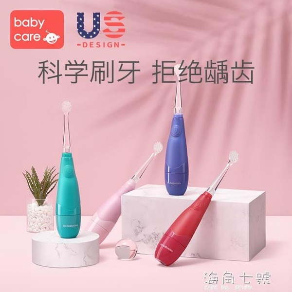 babycare電動牙刷 帶LED燈防水軟毛低震聲波1-3歲牙刷 聖誕節全館免運