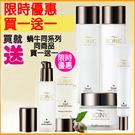 【限時買一送一】韓國SCINIC蝸牛修護保濕系列 【買一送一送相同商品】