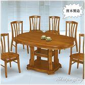 【水晶晶家具/傢俱首選】布里斯4.8呎柚木色全實木腰只餐桌~~餐椅另購 CX8655-4
