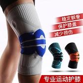 健身跑步騎行護膝蓋夏季針織運動護膝矽膠套護具【618優惠】