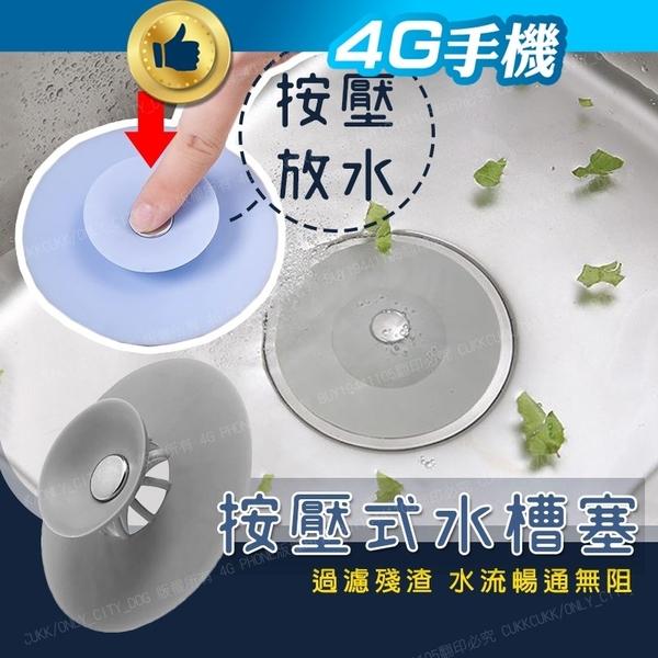 10CM按壓式矽膠水槽塞 過濾網 矽膠地漏 地漏 過濾塞 水槽塞 防堵塞 二合一 地漏蓋【4G手機】