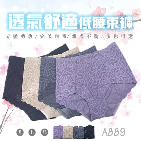 【A889】顯瘦 輕薄材質收腹提臀~巧俏機能型低腰透氣束褲台灣製