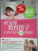 【書寶二手書T4/親子_JDU】好父母教育孩子必須注意的50個細節_車志勝
