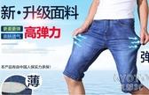夏季薄款牛仔短褲男士五分褲休閒褲子七分褲中褲寬鬆直筒彈力馬褲 京都3C