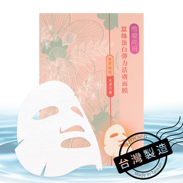 台灣製面膜 蠶絲蛋白彈力活膚面膜 五片入店長推薦 《SV8029》快樂生活網