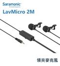 【EC數位】Saramonic 楓笛 LavMicro 2M 雙頭麥克風 領夾式 電容式 全向性 直播 錄影 製片 訪談