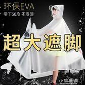 電動摩托車雨衣單人男女韓國時尚成人加大騎行透明雨披『小淇嚴選』
