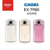 【現貨】CASIO 卡西歐 TR80 分期零利率 自拍神器 美顏相機 粉 白 藍 橘 保固18個月