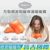 【晉吉國際】EZmakeit-FWB 方型微波取暖保溫暖暖寶 HANLIN 出品