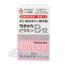 人生製藥 渡邊 維他命 B12膜衣錠 60錠 專品藥局【2002185】