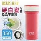 IKUK艾可 真空雙層內陶瓷保溫杯350ml-火把桃紅色 IKTI-350PK