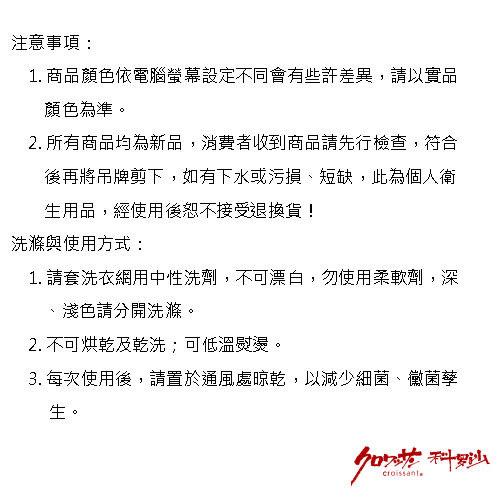 【クロワッサン科羅沙】日本今治~Kontex 有機敏感肌方巾  (三色可選)